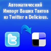 twitter_delicious