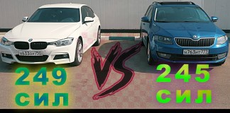SKODA OCTAVIA 4x4 245HP ПРОТИВ BMW 330i 249HP - ГОНКА!