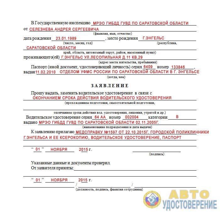 Образец заполнения заявления на замену водительских прав в свердловской области