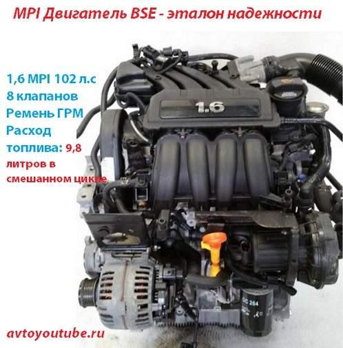 Légköri MPI motor BSE a Volkswagen-től