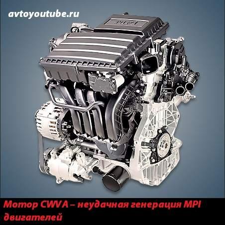 Motor CWVA - MPI motorok sikertelen generálása