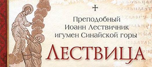 """""""Лествица"""" преподобного отца нашего Иоанна"""