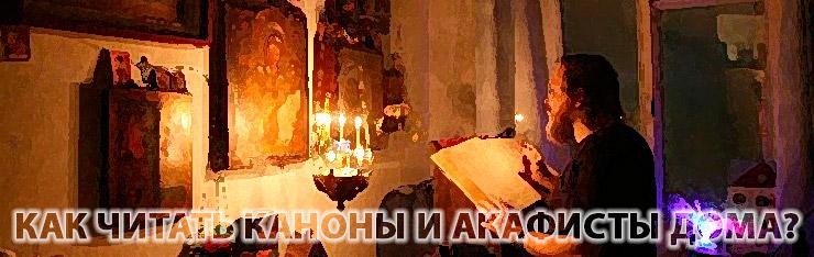Как читать каноны и акафисты дома?