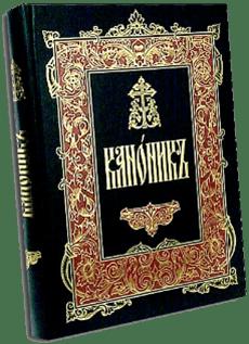 Каноны и акафисты: как читать дома