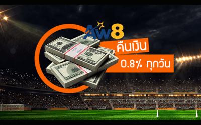 คืนเงิน 0.8% กีฬา แทงมากได้มาก ไม่ต้องทำเทิร์น AW8 รีเบต