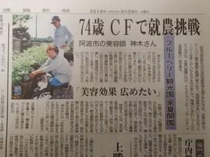 徳島新聞記事、2019.05.2974歳CFで就農挑戦