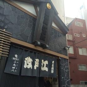 浅草橋「江戸政」の焼き鳥とビア