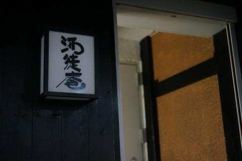 荒木町 日本酒の聖地 酒徒庵