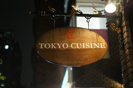 新宿御苑 TOKYO CUISINE {東京キュイジーヌ}