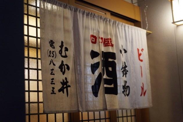 三重県伊勢市 地元で人気の酒場「向井酒の店」