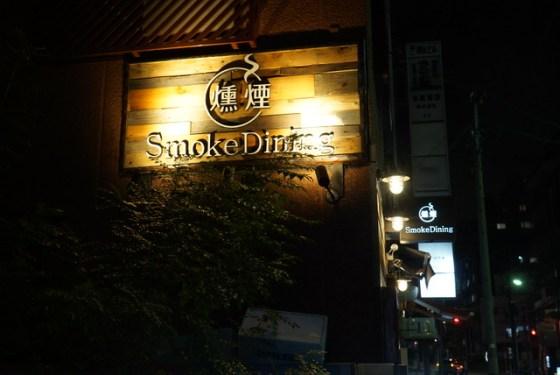 新宿御苑前 燻製の可能性を感じる「燻製料理専門店 燻煙SmokeDining」