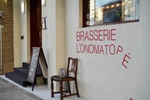 北千住 パリの雰囲気漂う「ブラッスリー ロノマトペ」