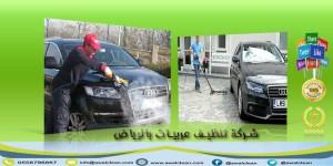 شركة تنظيف عربيات بالرياض