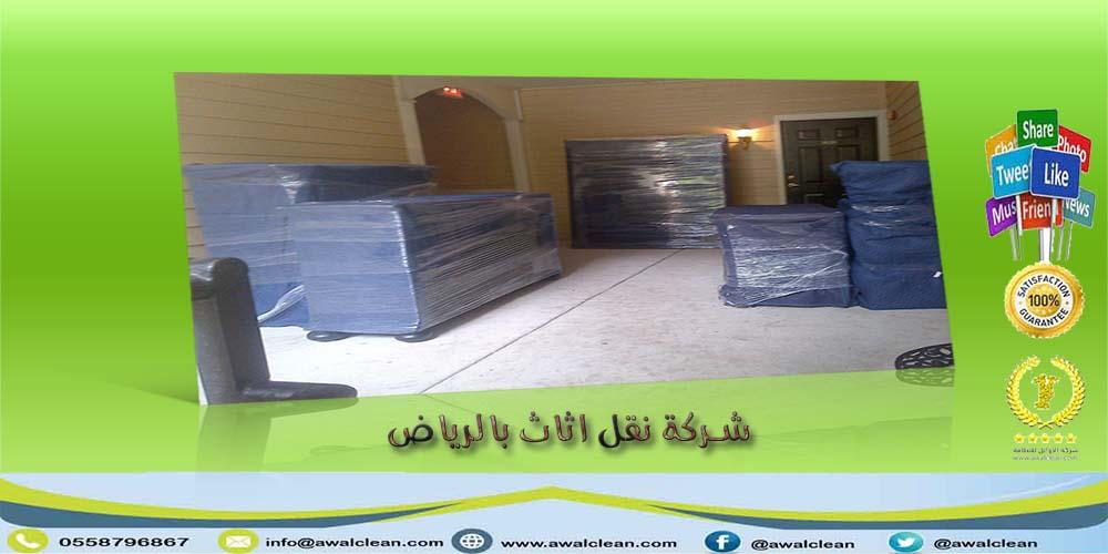 شركة نقل اثاث بالرياض 0551214580 خصم 75 لنقل العفش الاوائل