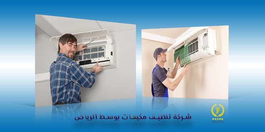 شركة تنظيف مكيفات بوسط الرياض
