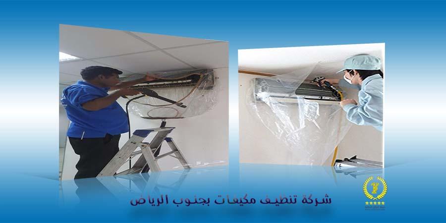 شركة تنظيف مكيفات بجنوب الرياض