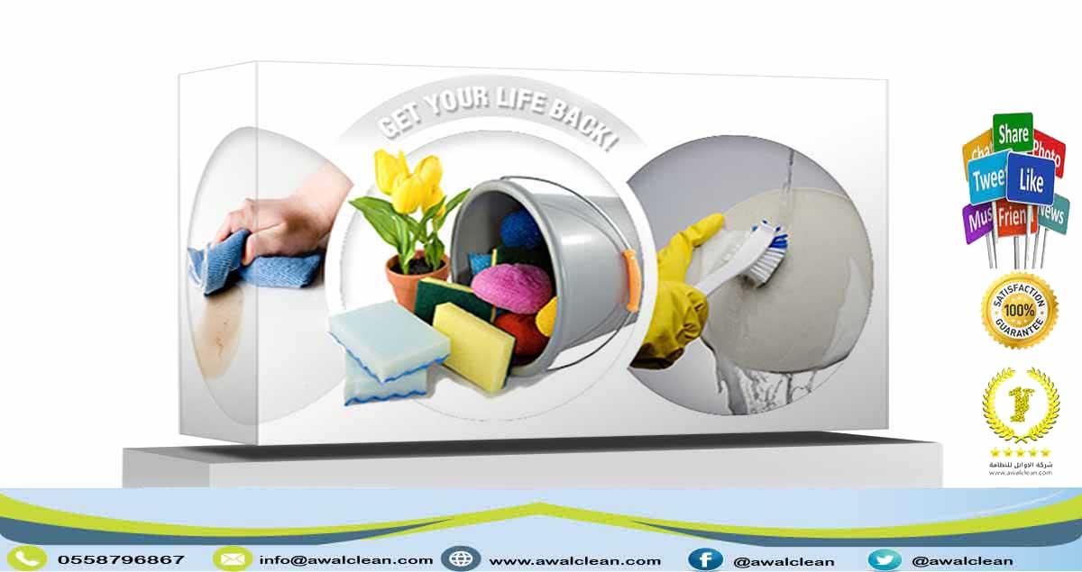 تنظيف مطابخ و حمامات