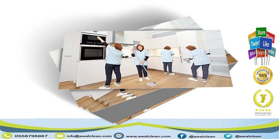 عمال شركة تنظيف فلل شرق الرياض