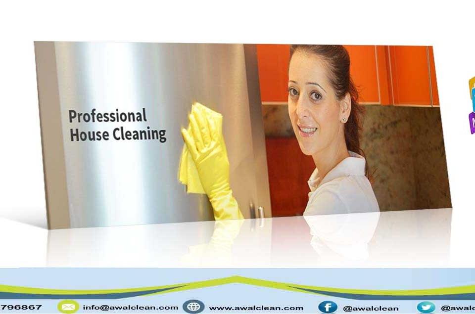 عاملة تنظيف بالبيت