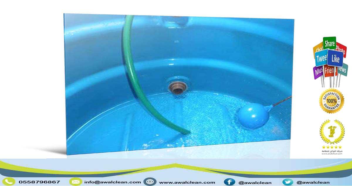 مياه خزان نظيفة