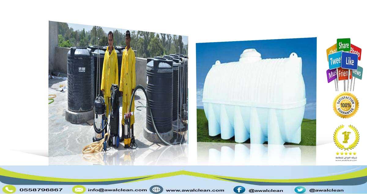 عاملي تنظيف خزانات مياه