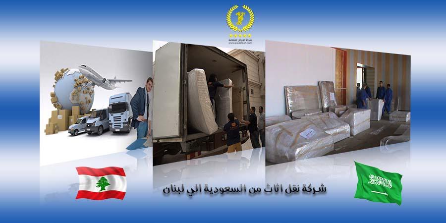شركة نقل اثاث من السعودية الى لبنان