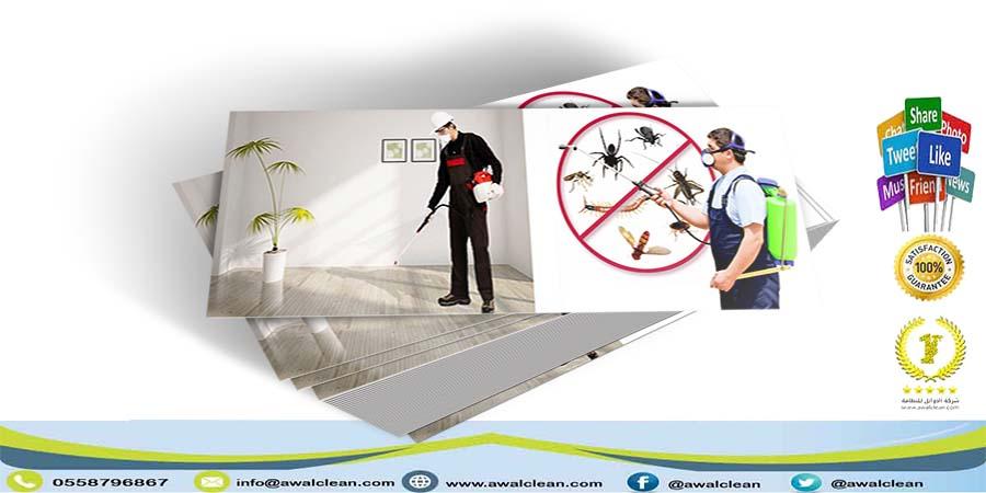 عمال مكافحة حشرات