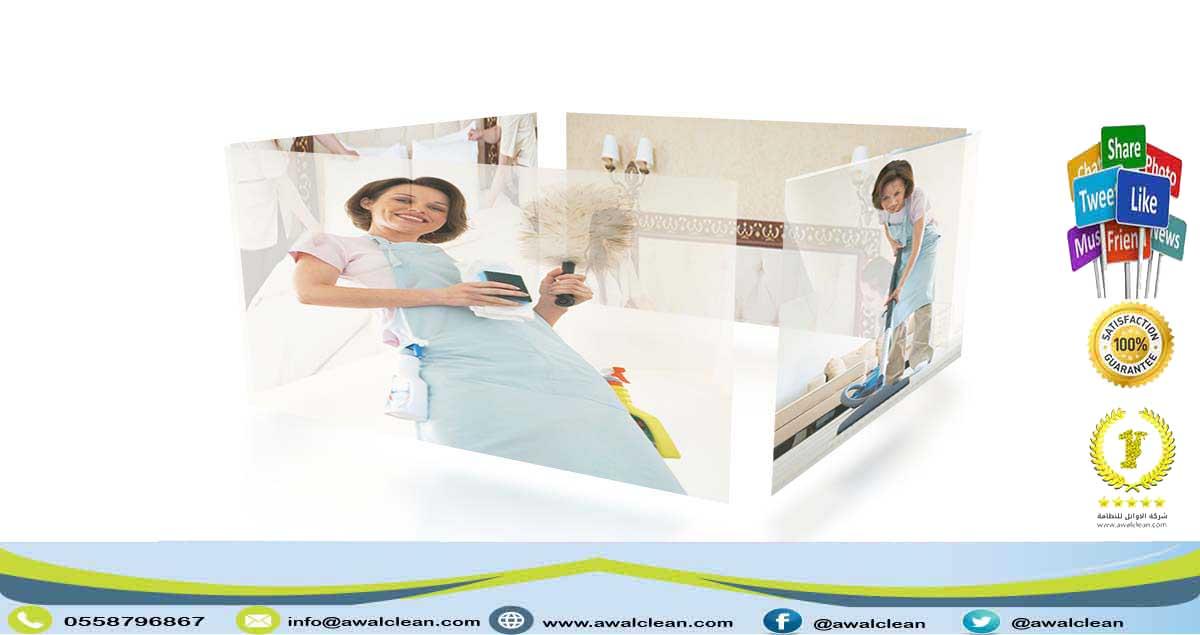 Cleaning company houses in Riyadh