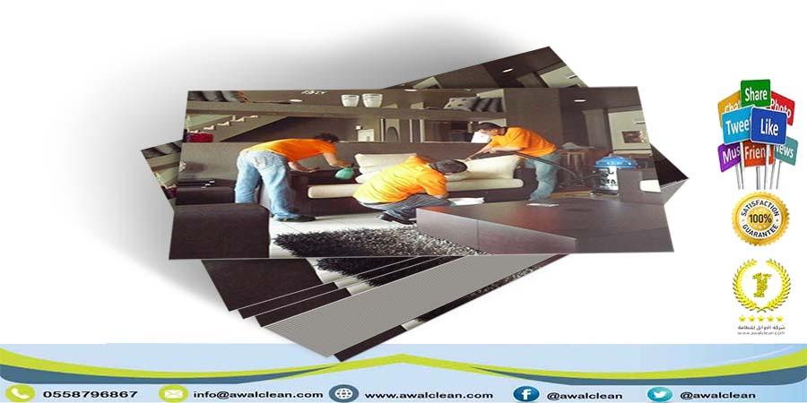 عمال شركة تنظيف مجالس شرق الرياض
