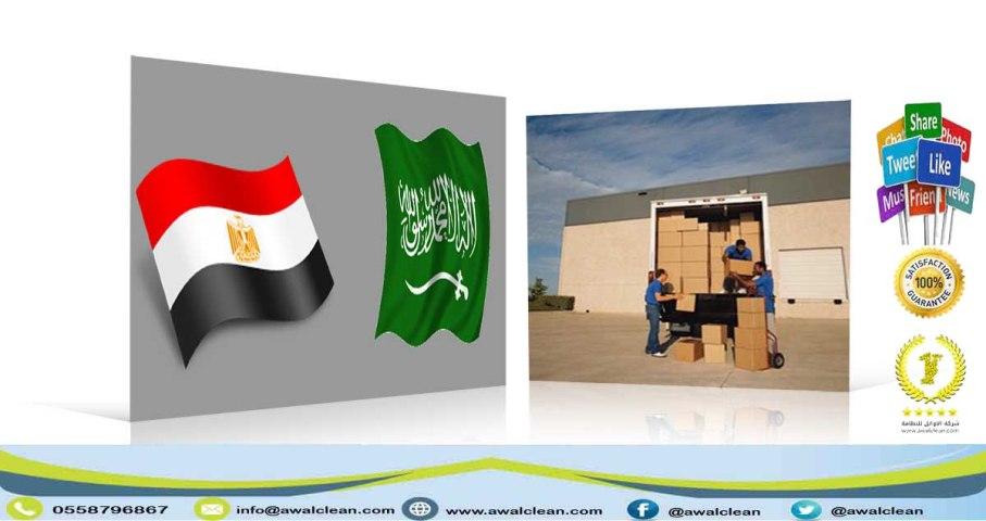 تحميل اثاث الي الشاحنة + علم الشعودية و مصر