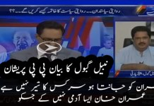Imran khan talk about Nabeel Gabol