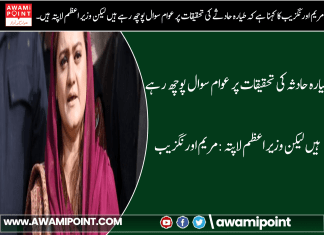 People are asking questions on the investigation of the plane crash but the Prime Minister is missing Maryam Aurangzeb