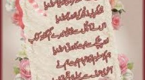 get all the fresh Poetry Sms text messages, Quotes, Wishes, Greetings in Urdu, English & Roman Urdu to send mobile sms your friend & family members in Pakistan
