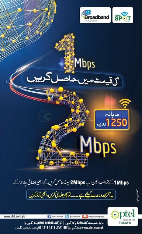 ptcl Broadband promotion offer