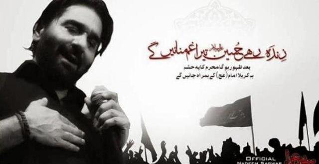 Ya ali noha nadeem sarwar 2013 mp3 free download