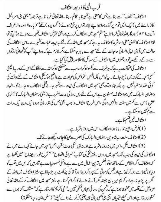Nawafil Of Itikaf In Urdu
