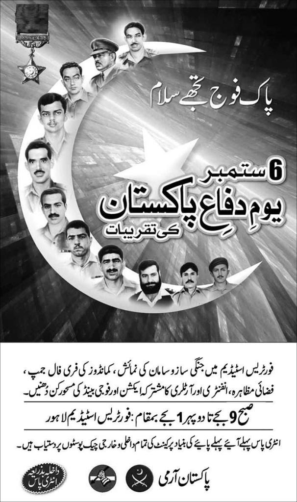Pakistan Defence Day Youm-e-Difa 6 September2016