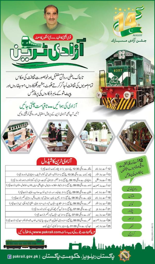 PR Azadi Train Schedule 2017