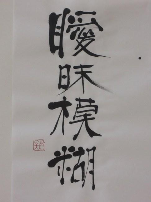 曖昧模糊   Poetic calligraphy