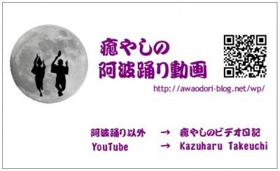 阿波踊り名刺
