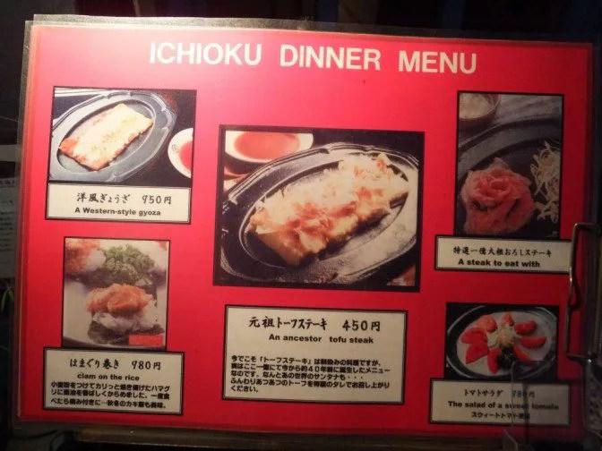 トーフステーキ450円なり