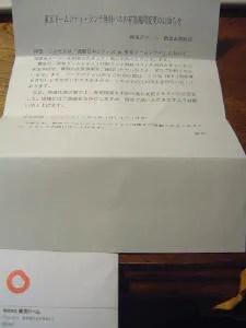 東京ドームからのお手紙