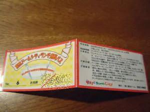 この紙さえ提示すれば東京ドームで1年ランチ無料!・・・使う機会が無いけど。