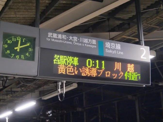 埼京線最終電車