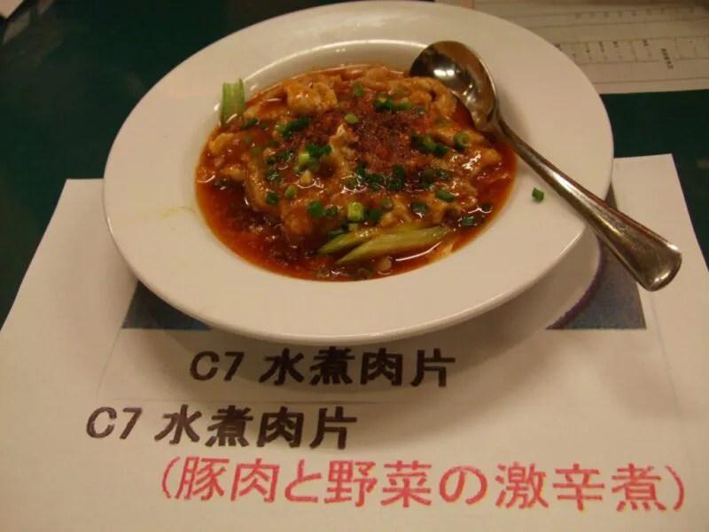 豚肉と野菜の激辛煮