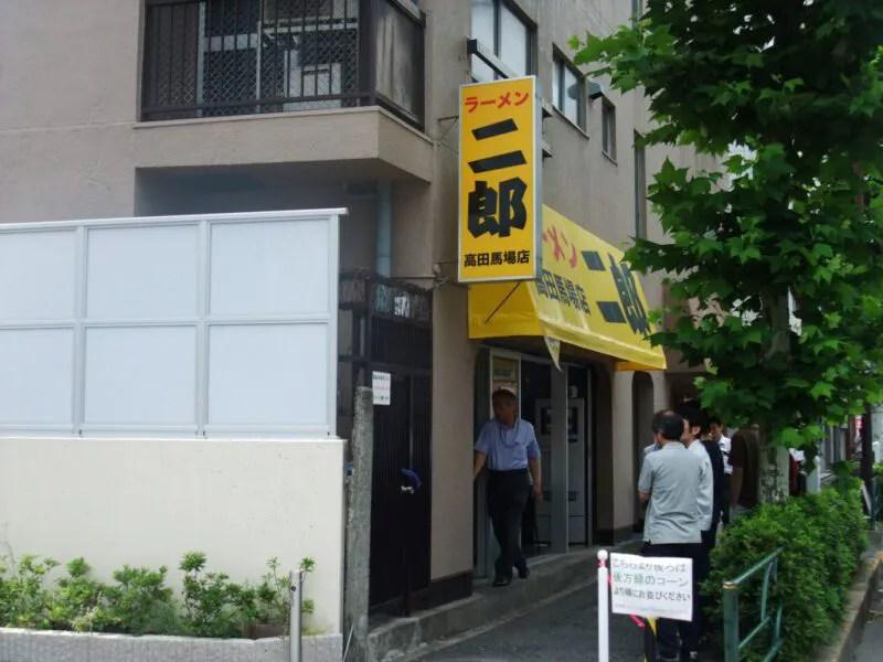二郎高田馬場店