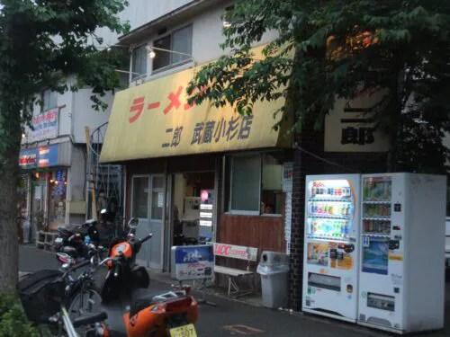 ラーメン二郎武蔵小杉店