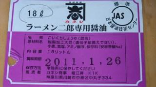 ラーメン二郎専用醤油
