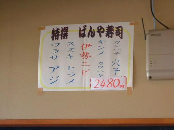 2480円の寿司がある