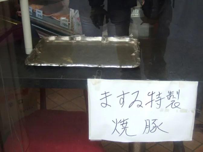 ますゐ特製焼き豚